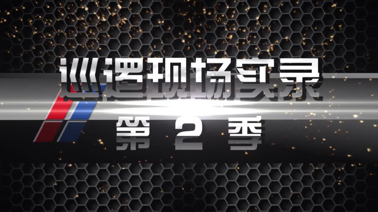 案件聚焦20140428五·一特别节目预告片:巡逻现场实录(第二季)