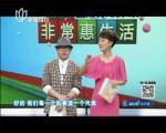 """非常惠生活20140504:""""学霸""""的挑战(下)"""