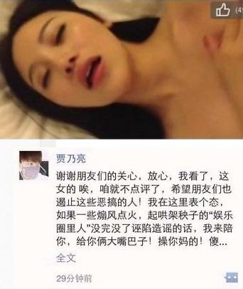 李小璐21秒不雅视频惹风波不雅视频主角疑似