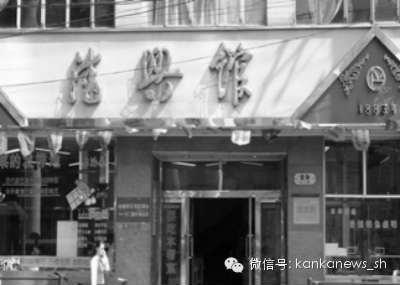"""看懂上海:""""德兴馆""""的三张面孔 - 美人迟暮 - 美人迟暮,知足尔乐"""