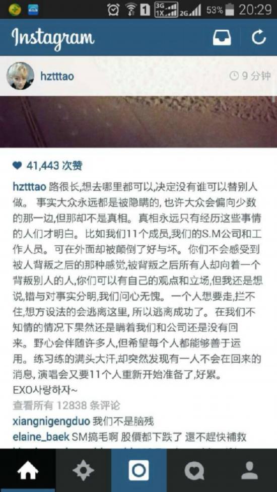 EXO吴亦凡回归解约风波扑朔迷离 鹿晗辟谣成