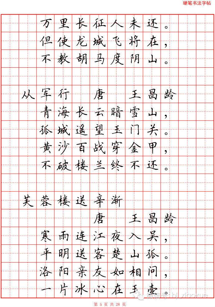 小学生必背古诗词80首硬笔书法田字格版,背诵男生选出小学年级六某图片