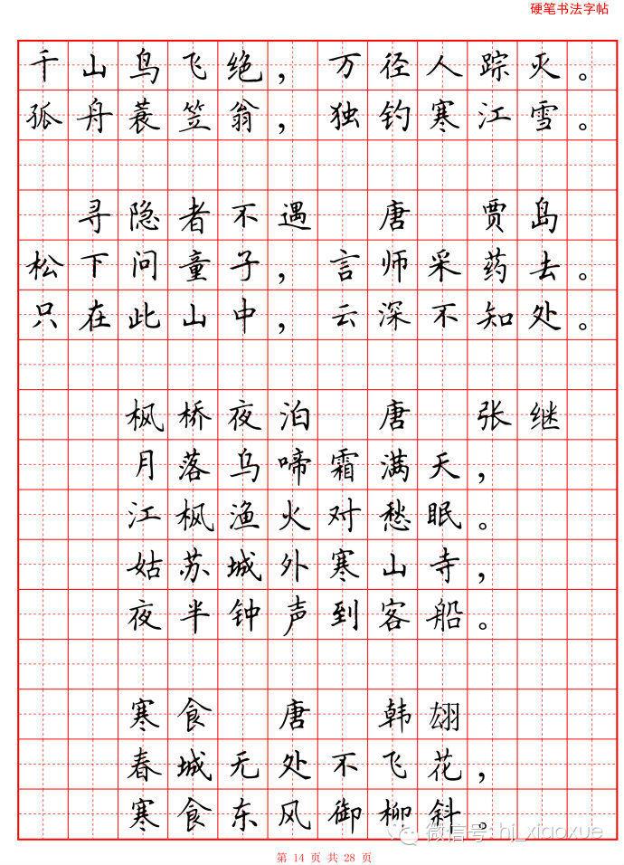 小学生必背古诗词80首硬笔书法田字格版,背诵书写一次搞定