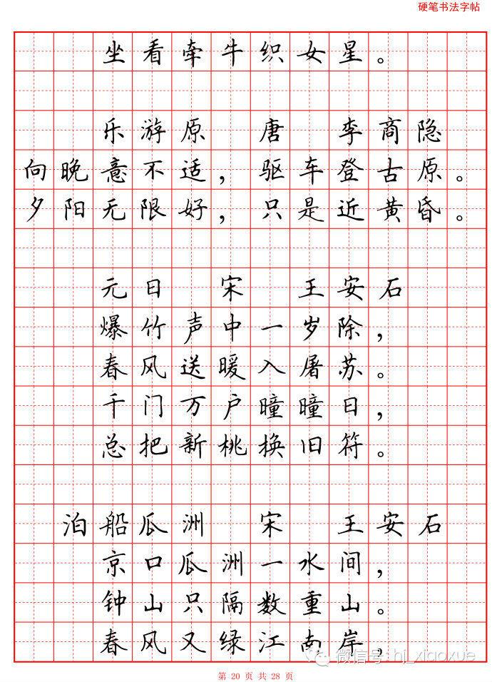 背古诗词80首硬笔书法田字格版,背诵书写一次搞定图片