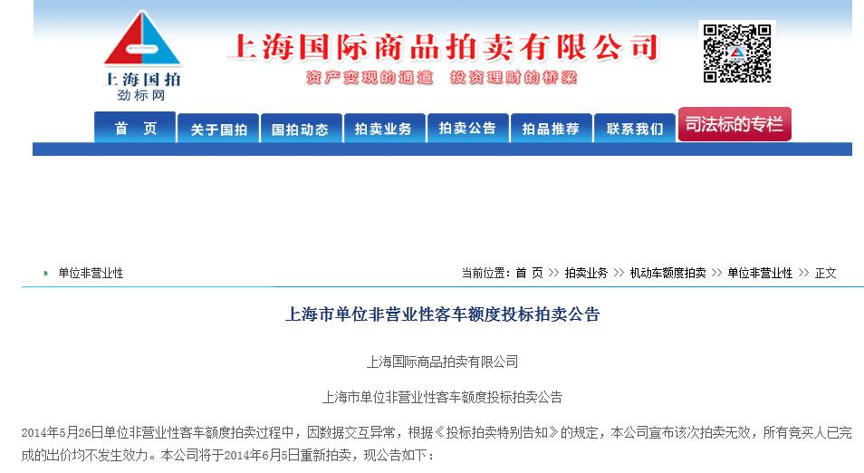 5月上海市非单位营业性客车车牌拍卖无效高清图片