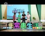 """非常惠生活无广告完整版20140525:""""昔日""""小三毛今日来挑战"""