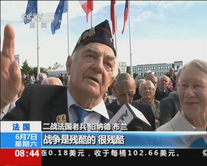 法国首次向诺曼底受难民众致敬