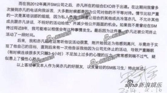 Kris吴亦凡退出EXO片约不断 有一个地方只有我们知道 和徐静蕾共谱