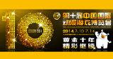 第十届CCG EXPO