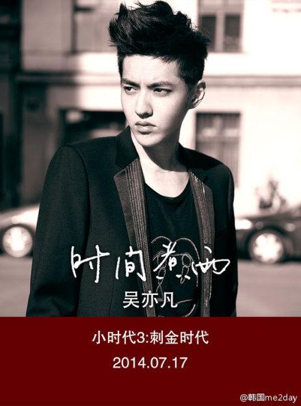 郭敬明宣告吴亦凡solo歌曲回归 献唱 小时代3 主题曲 时间煮雨 遗憾未