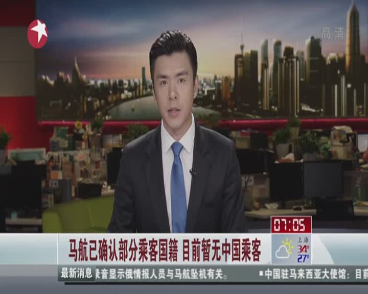 马航mh0乘客国籍_马航MH17乘客家属求公开信息乘客中245人国
