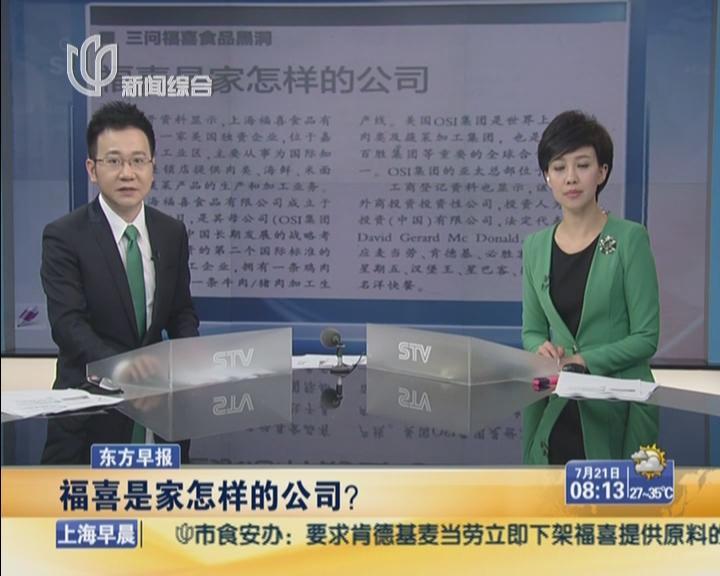 解放日报:全家、德克士和上海福喜公司没有采购的关系