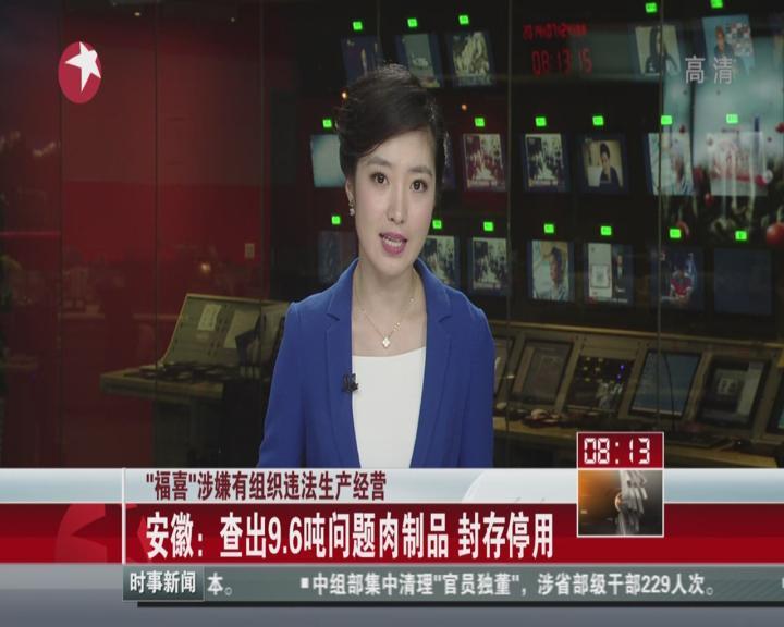 安徽:查处9.6吨问题品