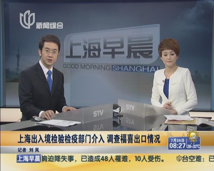 上海出入境检验检疫部门介入