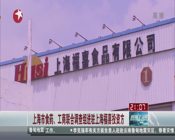 上海市食药工商联合调查组进驻上海福喜投资方