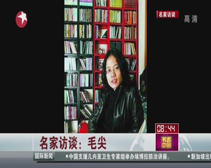 """毛尖:上海书展有特别的""""烟火气"""""""