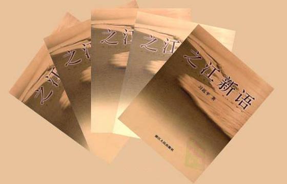 篇幅不长意味深长  《之江新语》书展热销