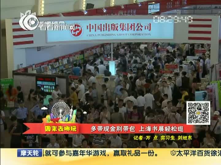 2014上海书展小贴士