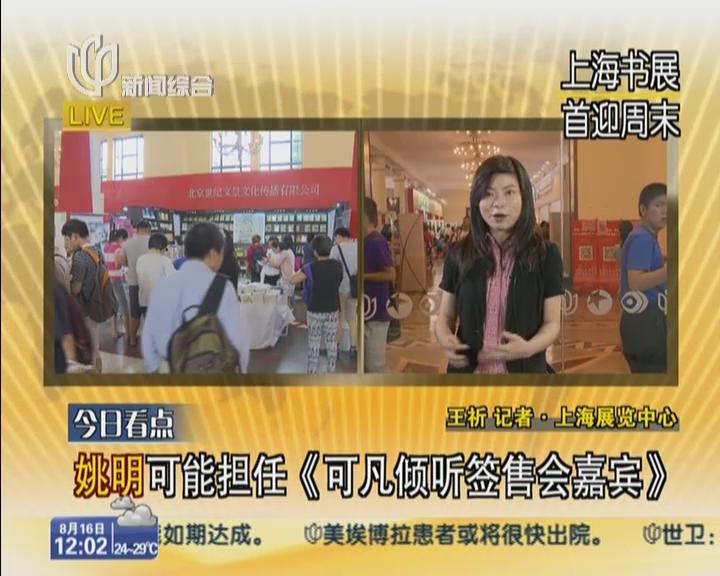 上海书展首迎周末