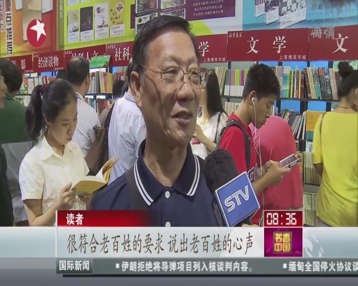 上海书展:以阅读承载核心价值观
