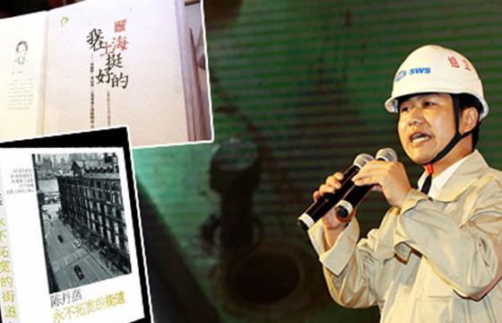 上海书展上充满上海元素好声音