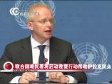 联合国难民署将启动救援行动帮助伊拉克民众