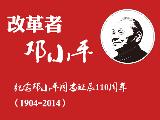 纪念邓小平诞辰110周年