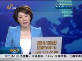 """视频:男子出门捡彩票""""中奖""""被骗三万多"""