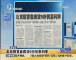 新华社:北京现首套房贷9折优惠利率