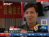 视频:警方微信反扒 警民联动抓获小偷只用半