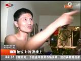 视频:警方突击查赌 男子慌不择路悬挂窗外躲