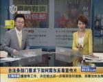 台法务部门要求下架柯震东反毒宣传片
