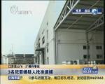 """江苏昆山""""8·2""""爆炸事故:3名犯罪嫌疑人批"""