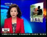 视频:日本自卫队疑曝虐兵丑闻 下体被烧
