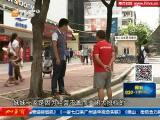 视频:一家七口自驾赴广州 途中离奇失联