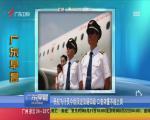 民航飞行员今后须过汉语四级 口音浓重不能