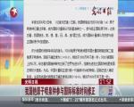 光明日报:我国铯原子喷泉钟参与国际标准时间