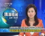 山西省委常委 太原市委书记陈川平涉嫌违纪