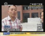 广州1家7口失联  被发现在涵洞溺亡