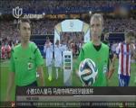 小胜10人皇马  马竞夺得西班牙超级杯