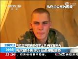 乌克兰局势最新消息:乌克兰称抓获10名俄罗斯