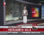 """""""和平使命-2014""""联合反恐军演:中国空军出"""