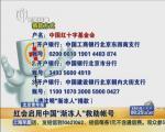 """北京青年报:红会启用中国""""渐冻人""""救助帐号"""