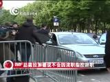 IMF总裁拉加德说不会因渎职指控辞职
