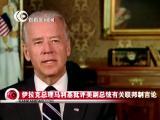 伊拉克总理马利基批评美副总统有关联邦制言