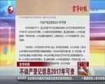 京华时报:不动产登记信息2017年可查