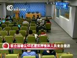 联合国确认43名遭扣押维和人员来自斐济