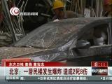 北京:一居民楼发生爆炸 造成2死8伤