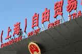 上海自贸区将建外资安全审查机制