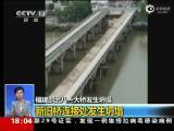 视频:福建一在建大桥发生坍塌 路过老人被埋